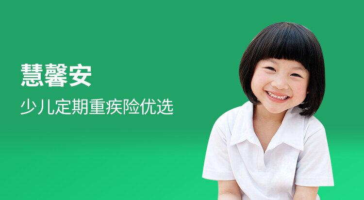 慧馨安少兒定期重大疾病保險-2018版Plus
