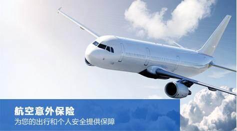 航空保险知识指南