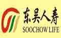 东吴人寿保险股份有限公司