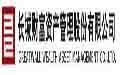 长城财富资产管理股份有限公司
