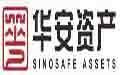 华安财保资产管理有限责任公司