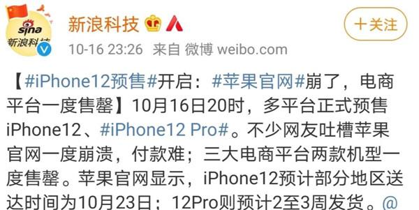 iphone12预售