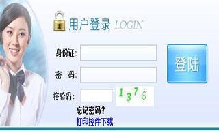 青岛社保查询网址是什么