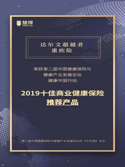 """慧择达尔文超越者荣获""""2019十佳商业健康保险推荐产品""""奖"""