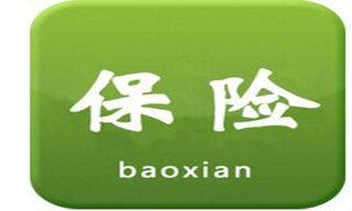 中国人保财险保费跨越3000亿