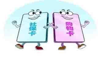 广州社保卡查询余额的流程是什么