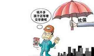 广州社保缴费标准是什么