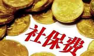 广州社保缴费比例是多少