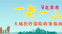 北京一老一小保险办理指南