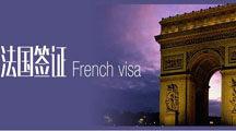 法国签证申请表大全