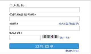 南宁社保查询网站是什么