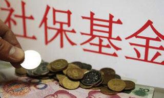 南宁社保缴费标准是什么