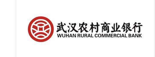 武汉商业银行_武汉农村商业银行理财产品怎么买