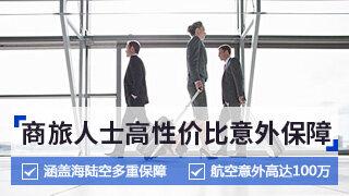 旅途安心保險計劃(新)