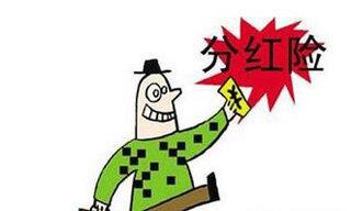 中国平安保险分红保险怎么样