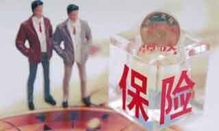 中国人寿保险能退吗