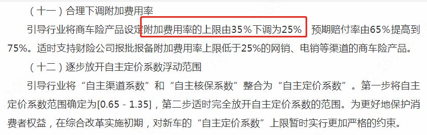 《中国银保监会关于印发实施车险综合改革指导意见的通知》