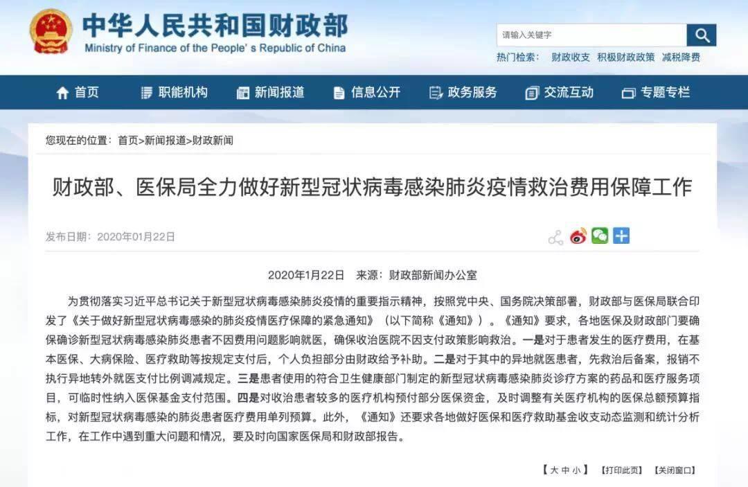 财政部医保局对于新型肺炎的保障
