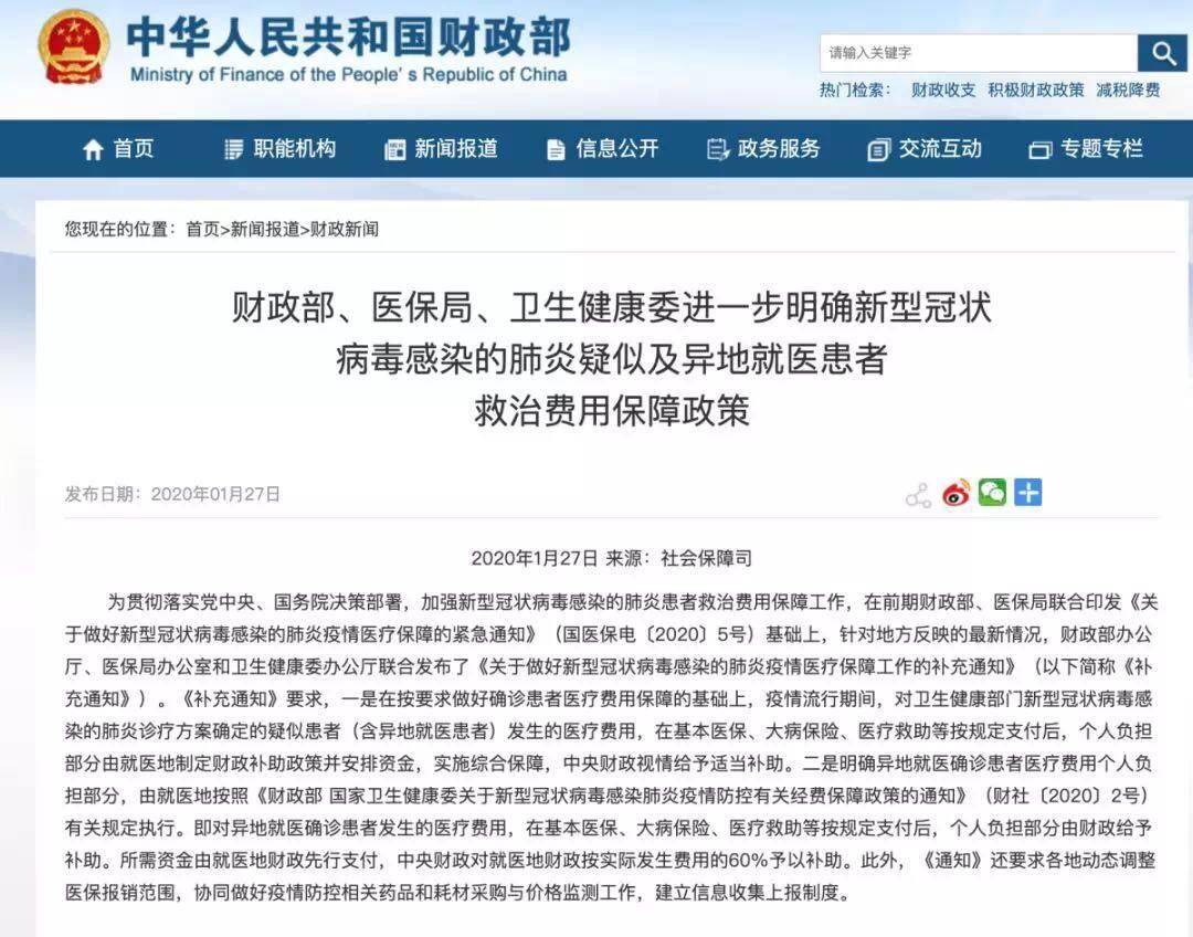 财政部医保局卫健委对于新型肺炎费用保障