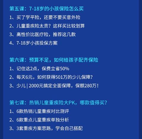 儿童保险音频课知识清单2