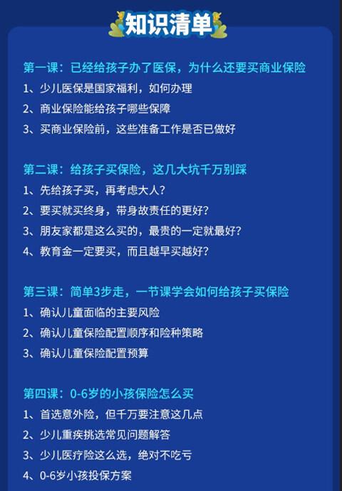 儿童保险音频课知识清单1