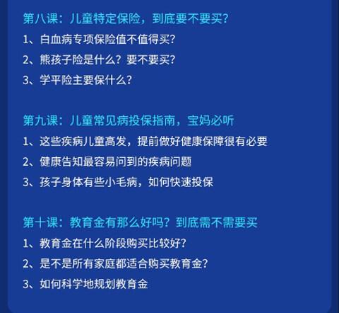 儿童保险音频课知识清单3